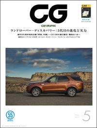 『CAR GRAPHIC』5月号発売屋根を開け放つ醍醐味を味わうの画像