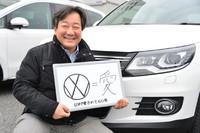 取材に対応していただいた、フォルクスワーゲン グループ ジャパン広報部の池畑浩さん。「今年はフォルクスワーゲンの日本導入60周年。ぜひフォルクスワーゲンで、輸入車の楽しさ、気持ちよさを知ってください!」とのことでした。