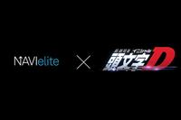 「NAVIelite」と『頭文字D』がコラボレーションの画像