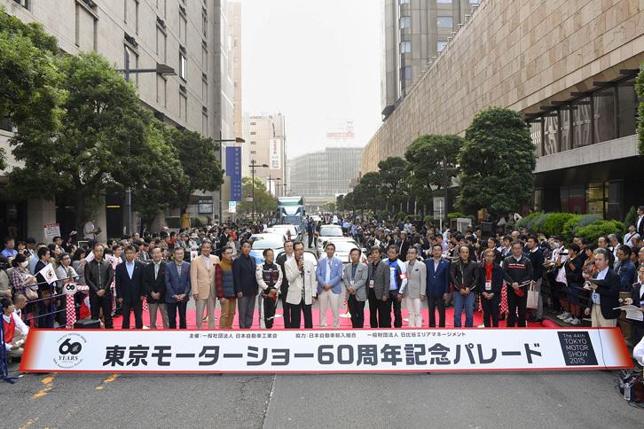 日本自動車工業会(自工会)のメンバーや、日本自動車輸入組合(JAIA)の理事長らが参加した、パレードのスタートセレモニーの様子。スタート地点となったのは、東京モーターショーゆかりの地、日比谷公園へと通じる銀座みゆき通りだ。
