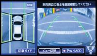 「アラウンドビューモニター」(MOD<移動物検知>機能および駐車ガイド機能付き)