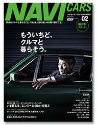 『NAVI CARS』第2号 2012年9月26日発売! 表紙は吉川晃司さんと愛車の「アストン・マーティンV8」。iPad、iPhone、アンドロイド端末で読めるデジタル版も配信予定。今号から隔月化決定。奇数月26日が発売日になります。http://www.facebook.com/navicars