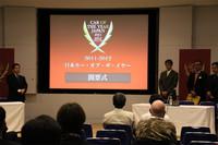 第440回:小沢コージの日本カー・オブ・ザ・イヤー改革案!? 来年は韓国を加えアジアン・オブ・ザ・イヤー部門も作るべきだ〜っ!?の画像