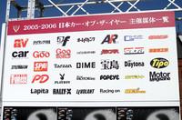 2005-2006日本カー・オブ・ザ・イヤーの主催媒体。