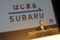 東京・恵比寿の本社で行われたSUBARUへの社名変更記念式典より。新しい社名が刻まれたプレートと、吉永泰之社長。