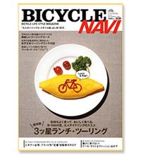 『BICYCLE NAVI』9月号 お買い求めはこちらから