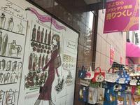 プランタン銀座の一角には、長年広告を担当したIZAKのイラストレーションが残っていた。