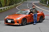 谷口信輝の新車試乗――日産GT-Rプレミアムエディション(前編)