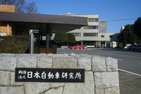 衝突試験が実施された、つくば市の日本自動車研究所。
