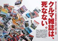 特集「クルマ雑誌は、死なない。」。雑誌の作り手、そしてクルマと雑誌を愛する人々の言葉から、自動車雑誌の歴史をひも解き、その未来を考える。