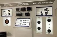 中央が話題のデジタルアンプPDXシリーズ。B5判サイズで厚さは62mm。2chモデルの「PDX-2.150」(150W×2、6万3000円)、4chモデルの「PDX-4.150」(150W×4、10万5000円)、モノラルの「PDX-1.1000」(1000W×1、10万5000円)をラインナップ。