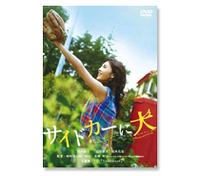『サイドカーに犬』(DVD) 竹内結子のかっこよさが際立った。古田新太の愛人という、少々納得しにくい役柄だった。