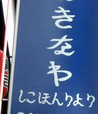 """""""しこほんりより""""とは日本料理のこと。"""