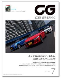 『CAR GRAPHIC』7月号好評発売中巻頭特集は、ホンダS660を試す、愉しむの画像