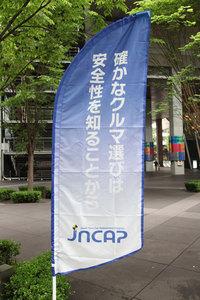 「JNCAP」とは「Japan New Car Assessment Program」の略称。国土交通省と自動車事故対策機構が、現在市販されている乗用車の安全性能をさまざまな試験を通して評価し、その結果を公開している。