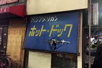 横浜中華街の一角で。どんなホットドックだったのか、今となっては想像するしかない。