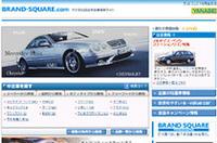 ヤナセ、中古車検索サイトをリニューアルの画像