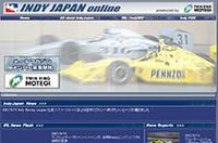 「インディ・ジャパン」公式サイトがオープンの画像