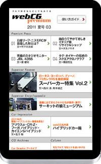 ガラパゴス向け電子書籍『webCG premium』第3号発売