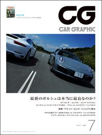 『CAR GRAPHIC』7月号発売新型「アルファ・ロメオ・ジュリア」に試乗!/最新「ポルシェ911」徹底比較の画像