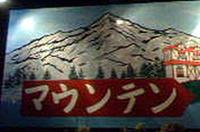 『webCG』スタッフ、名古屋の名山「マウンテン」に登頂す!