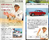 クレイジーケンバンドの横山剣さんがGTカーの魅力を熱く語ります。キングジョー氏のイラストも見逃せません。
