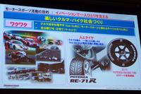 """会場での説明に使われたスライド映像から。「よいタイヤづくりに取り組むとともに、レースの観戦者やクルマの運転者に""""ワクワク""""を提供したい」とのこと。"""