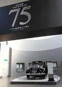 トヨタ75周年の企画展「TOYOTA 75」開催