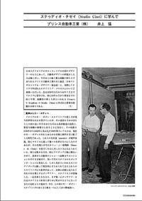 『CARグラフィック』1964年8月号に掲載されたプリンスのデザイナー、井上猛氏によるイタリア留学記。井上氏は59年11月から61年7月までイタリアに学び、とくに60年8月から帰国までの約1年間はフランコ・スカリオーネのスタジオでデザイン・スタディに打ち込んだという。スカリオーネは、アルファ・ロメオ1900をベースとしたBATシリーズや、同じくアルファのジュリエッタ・スプリントや同 SSのスタイリストとして知られる空力の第一人者である。