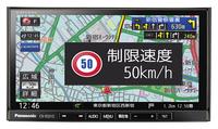 「CN-RS01D」は「RX01D」と共通のボディーだが、ブルーレイ対応でないためボディー右下にロゴがない。パネルが感圧式となるのも「RX01D」とは異なる。画面は走行中の道路が50km/h制限であることを示している。表示時間は3秒程度。