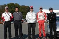 ジムカーナで腕を競ったドライバー達。左から出川洋、NISMOチーム監督。木南郁夫、日産カスタマーエンジニアリング部部長。飯島嘉隆、NISMOチーム助監督。柳田真孝選手。Zの柳田こと、柳田春人。結果は現役ドライバーの意地なのか、柳田選手が辛勝!