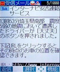 「位置情報付き安否連絡」メールのデモ画面。地震の際、ドライバーは家族などに安否を知らせることができる。
