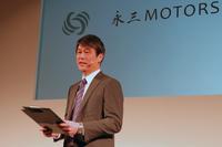 発表会において意気込みを語る、永三MOTORSの張 定民会長。
