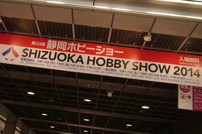 「静岡ホビーショー」といえば、秋の「全日本模型ホビーショー」と並ぶ模型業界の恒例行事。メーカーの新製品発表のほか、一般モデラーによる作品の展示会も行われる。