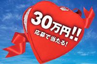 スバル車購入のための資金30万円プレゼント!の画像