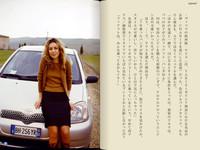 第192回:32年前の外車ショウと中学生・大矢アキオ幻の企業小説の画像