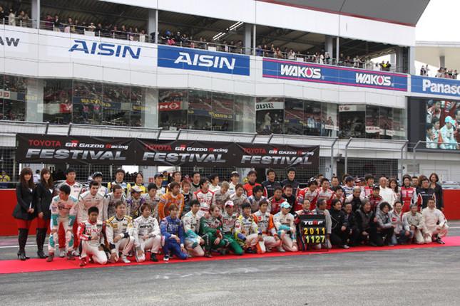 メインストレートで行われた「ウェルカムセレモニー」で、出場全ドライバーとゲストがそろって記念撮影。