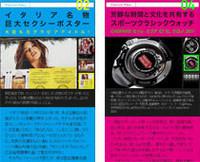 webCGバックナンバー再録コーナーもGTカーがテーマ。吉田由美さんや大矢アキオさんらによる連載はここでしか読めません!