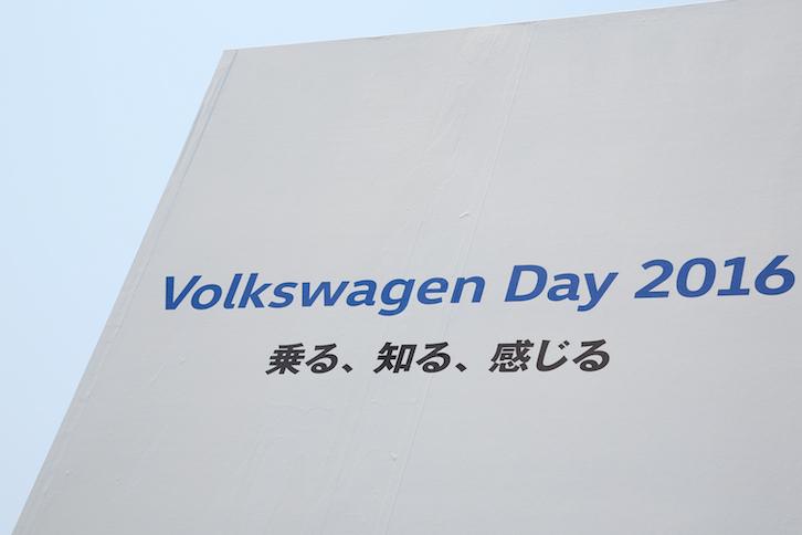 これまで「Volkswagen Fest」として開催されていたカスタマー向けイベントが、今年は「Volkswagen Day」と名を変え、5月21日、22日の2日間、東京・お台場の特設会場で行われた。