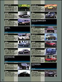 輸入車名鑑(1980年〜1999年日本導入モデル)が付属。「オペル・カデットってどんなカタチ?」「ルノー9ってどんなクルマ?」「ロータス・エクセルって何だっけ?」マニアックな人も初心者も楽しめます。 → 二玄社で買う  → アマゾンで買う