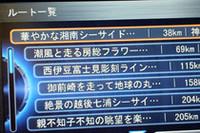 シーニックルートの選択画面。日本気象協会のリアルタイム天気予報と、『ぴあ』提供のドライブコンテンツをブレンドし、状況に応じた見どころルートを推薦する。いやはや。