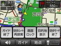 歩行あるいは自転車での使用に便利な「徒歩モード」を搭載。自分のマークも自動で変わる。これは操作画面で、「画面ロック」とはヘディングアップの頻繁な回転が煩わしい時に地図を固定するもの。
