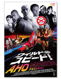 『ワイルドなスピード! AHO MISSION』DVD