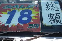 総額20万円以内の軽自動車がこの店の売れ筋。