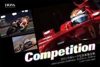 JRPA、モータースポーツ写真展開催の画像