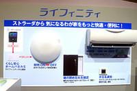 家庭でホームネットワークカメラをインターネット回線に繋げれば、室内の様子を広範囲に確認することもできる。対応するのはBL-C131(オープン価格だが実勢価格は4万円前後)とBL-C111(同じく実勢価格で3万円前後)の2種。