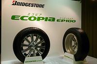 ブリヂストンの低転がり抵抗タイヤ「エコピアEP100」発表