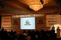 7月19日、会場に程近いホテルで記者発表会が開かれた。