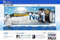 ミシュランのスタッドレスタイヤを紹介する「X-ICE TV」がリニューアルの画像