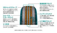 舗装路向けのSUV用エコタイヤ、BSから登場の画像